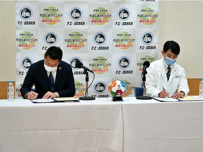 【F.C.大阪】医療法人再生会 そばじまクリニックとの健康寿命延伸および全てのアスリートの支援を目的とした連携協定締結のお知らせ