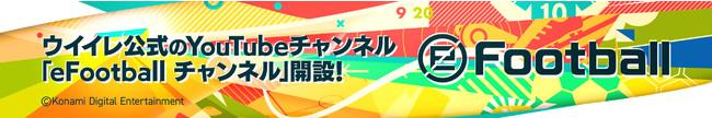 ウイイレ公式のYouTubeチャンネル「eFootball チャンネル」が開設!