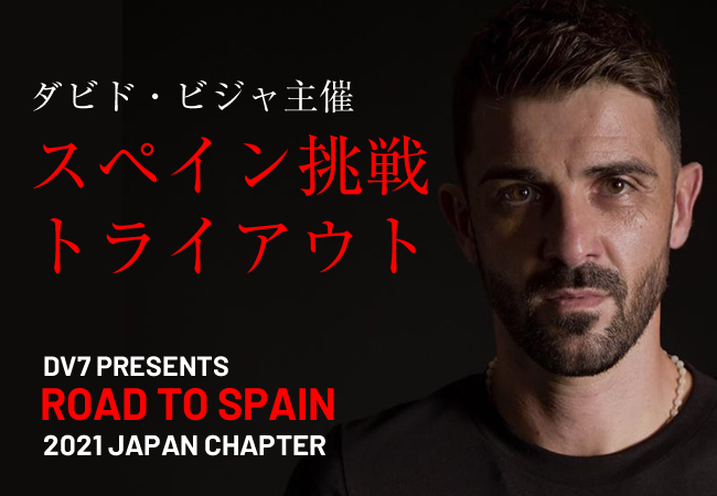 ダビド・ビジャ主催スペイン挑戦のトライアウト「Road to Spain 2021」