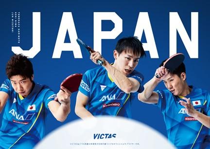 「明日の勝者」を目指し戦い続ける 卓球男子代表 オフィシャルウェア完成