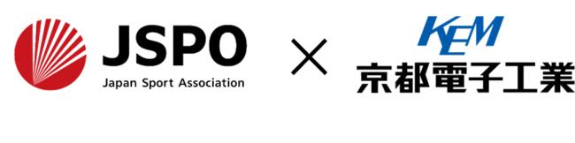 公益財団法人日本スポーツ協会と京都電子工業株式会社が2021・2022年度オフィシャルサプライヤー契約を新規締結