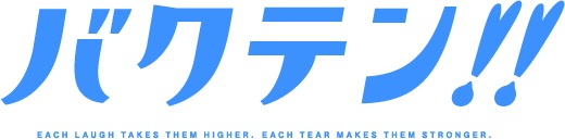 TVアニメ『バクテン!!』Blu-ray&DVDシリーズ発売決定!