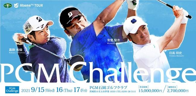 2021年AbemaTVツアー『PGM Challenge』の開催が決定