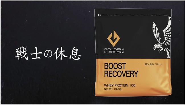 GOLDEN MISSIONから酷使したカラダに寄り添うアスリートフード「BOOST RECOVERY」4月24日(土)正午よりMakuakeにて販売開始!!