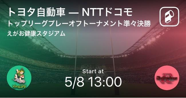 ジャパンラグビートップリーグのプレーオフトーナメント全試合をPlayer!でリアルタイム速報!