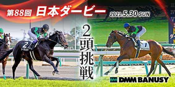 【DMM バヌーシー】2頭が頂上決戦に挑む!競馬の祭典「日本ダービー」5/30発走!