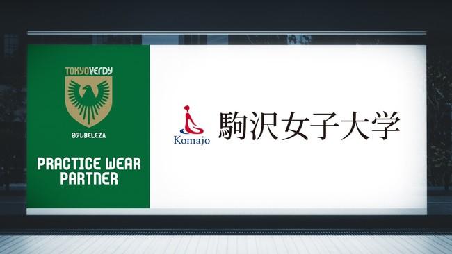 日テレ・東京ヴェルディベレーザ、駒沢女子大学とのコーポレートパートナー契約を更新