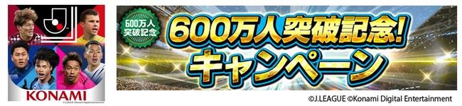 Jリーグ公式のモバイルゲーム『Jクラ』登録会員数600万人突破記念キャンペーンを開催!2・3/4月度月間MVP、ガーディアンカードが登場!