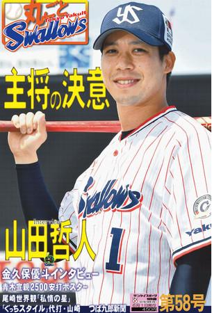 主将の決意を激白、山田哲人内野手 サンスポ特別版「丸ごとスワローズ」今季3号、本日発売
