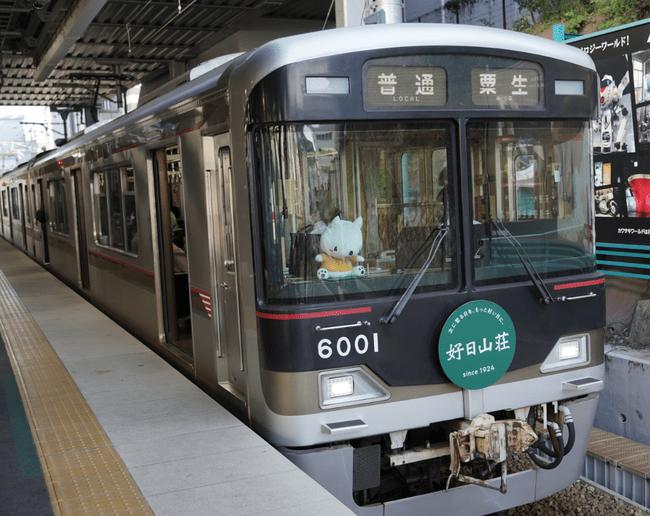 「神戸電鉄6001号 好日山荘・オリジナルヘッドマーク列車」運行中