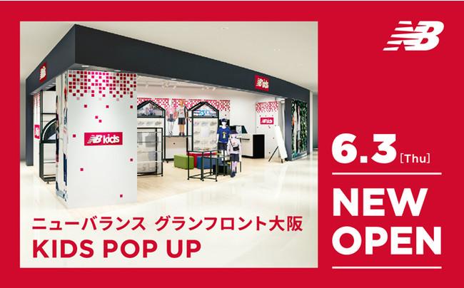 「ニューバランスグランフロント大阪 KIDS POP UP」期間限定オープン