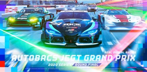 AUTOBACS JeGT GRAND PRIX 2020 SeriesROUND FINAL 6月13日(日)開催