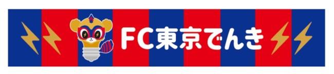 【FC東京】6/27(日)大分トリニータ戦『FC東京でんきDay』開催のお知らせ