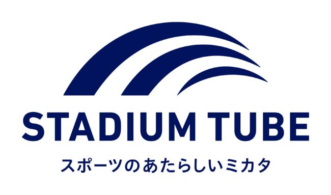 「Stadium Tube」 ロゴデザイン