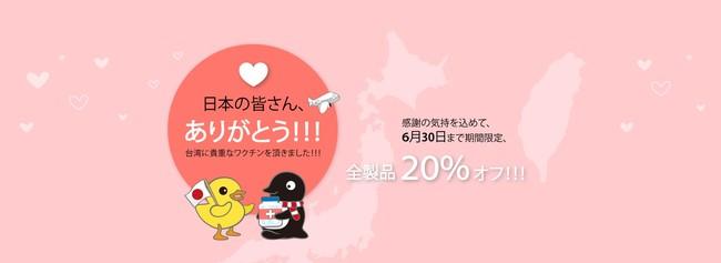 台湾生活雑貨メーカー【Bone】:日本の皆さま、ワクチンありがとう感謝セール!期限限定全品20%オフ!
