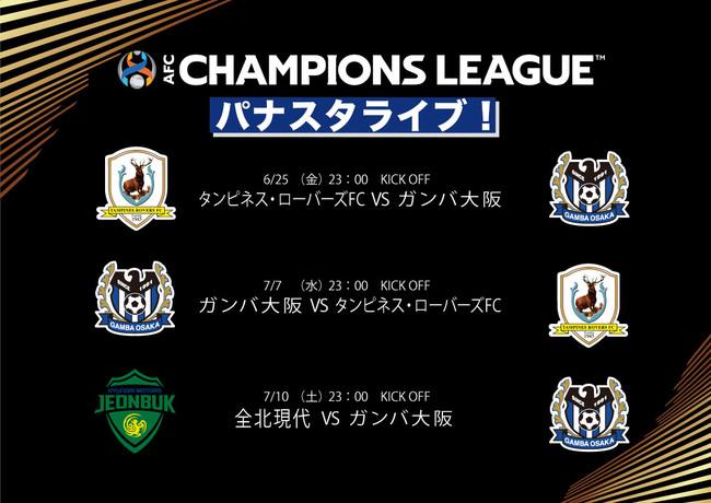 『パナスタライブ!supported by arrows ~AFCチャンピオンズリーグをともに応援しよう!~』 放送決定!