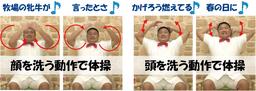 「牛乳石鹼の入浴体操」動画を公開