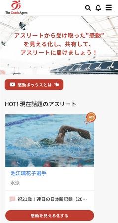 """""""感動ボックス""""サイト公開のお知らせ"""