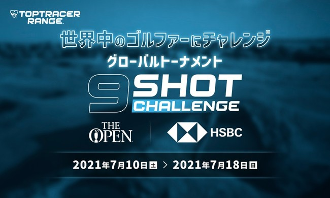 練習場に革命をもたらすToptracer Rangeが第5回グローバルトーナメント『9SHOT CHALLENGE』を開催
