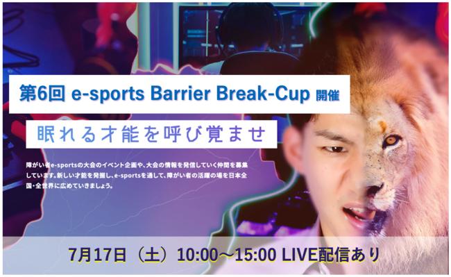 国内9拠点!韓国・インドネシアとの国際大会に拡大し「第6回 e-sports Barrier Break-Cup」開催