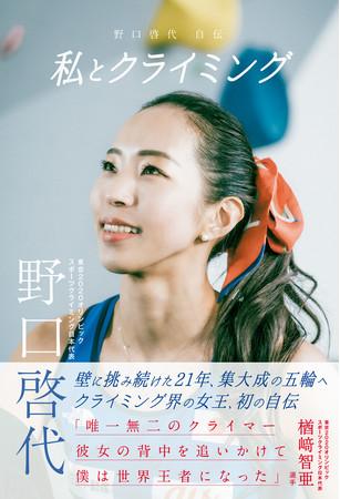 スポーツクライミング日本代表・野口啓代選手初の自伝を7月13日に発売