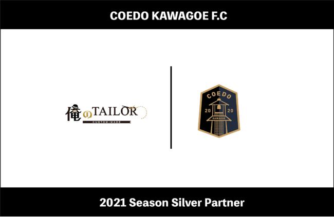 埼玉県川越市からJリーグを目指す「COEDO KAWAGOE F.C」、埼玉県川越市のオーダーメイドスーツ専門サロン「俺のTailor」を運営する株式会社Doubletとシルバーパートナー契約を締結