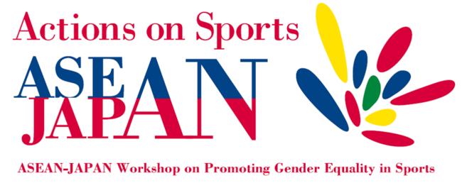 「スポーツにおけるジェンダー平等を促進するための日ASEANワークショップ」を女性スポーツ研究センターが実施機関としてサポート。日本から「若手女性スポーツリーダー」として本学学生が参加