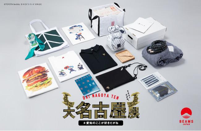 BEAMS JAPAN「大名古屋展 2021」愛知・名古屋の企業やスポーツチームとのコラボ商品全16アイテムを発表