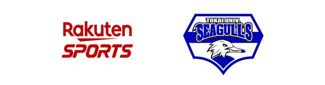 楽天、東海大学男子バスケットボール部「SEAGULLS」のブランディング支援に関する契約を締結