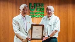 日本財団に2025万円を寄付、GTアソシエイションとBH AUCTION、第2回チャリティーオークション落札金