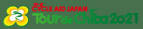 房総半島巡るサイクリングイベント「CYCLE AID JAPAN ツール・ド・ちば2021」、10月開催決定