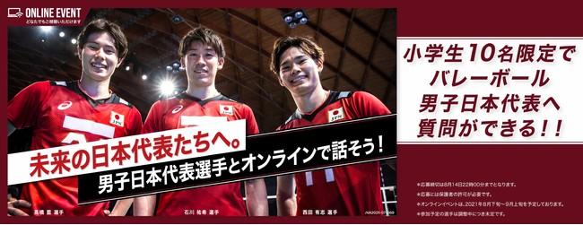 ~ 未来の日本代表たちへ ~小学生10名がバレーボール男子日本代表へ質問できるオンラインファンミーティングを9月8日(水)に開催