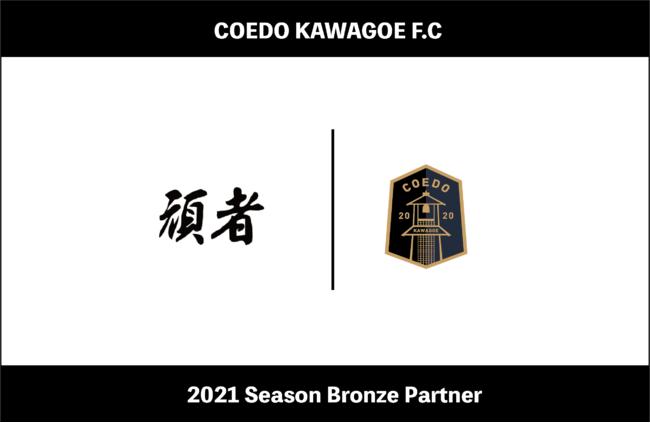 埼玉県川越市からJリーグを目指す「COEDO KAWAGOE F.C」、埼玉県川越市を中心に12店舗展開している「つけ麺」専門店の株式会社頑者とブロンズパートナー契約を締結