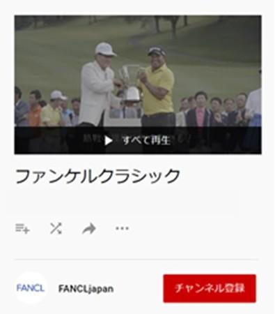 大会の裏側をお伝えします!従業員が独自取材、動画作成し毎日配信 PGAシニアツアー「ファンケル クラシック」