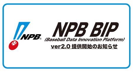 NPB BIP ver2.0 提供開始のお知らせ