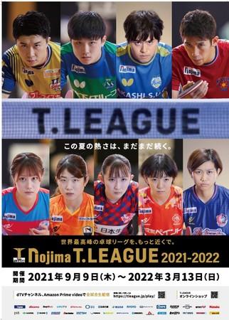 卓球のTリーグ 2021-2022シーズン キービジュアル大公開!