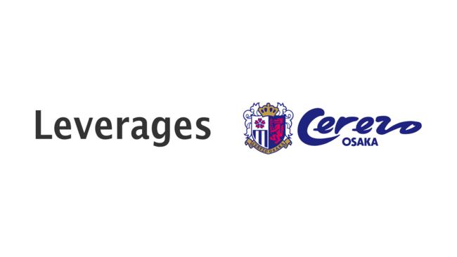 レバレジーズ、セレッソ大阪の2021年オフィシャルスポンサーに決定