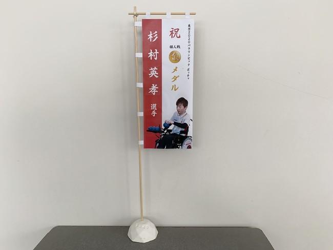 金メダル祝福ミニノボリ