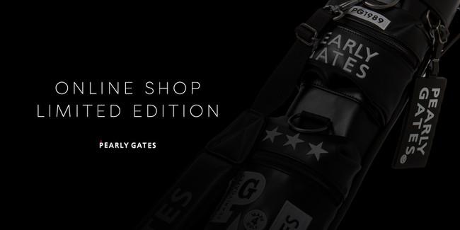 【パーリーゲイツ】定番のゴルフグッズからオンラインショップ限定カラーのセルフスタンドバッグを9月10日(金)より発売!