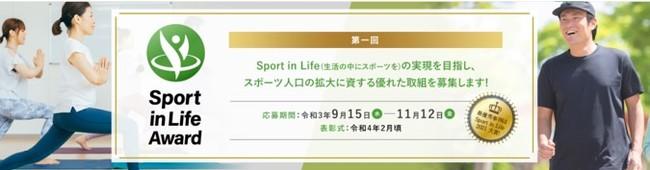 スポーツ庁(Sport in Lifeプロジェクト)主催、第一回「Sport in Lifeアワード」開催!