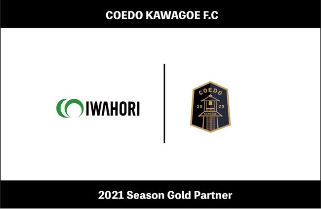 埼玉県川越市からJリーグを目指す「COEDO KAWAGOE F.C」、1945年創業以来地元に根付いた建設業を展開する岩堀建設工業株式会社とゴールドパートナー契約を締結