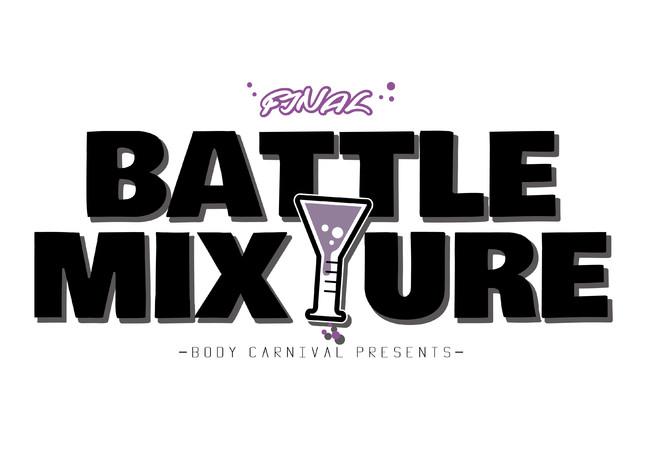 2024年パリ五輪正式種目で注目!ブレイキンバトルイベント『BATTLE MIXTURE JAPAN FINAL KYOTO2021』開催!!