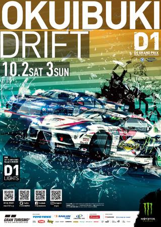 【世界レベル】のドリフトバトル!!「D1グランプリ 2021 Rd.7&8」の「2021 OKUIBUKI DRIFT」を10月2日(土)、3日(日)「奥伊吹モーターパーク」で開催!!