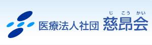アルテミス北海道【医療法人社団 慈昂会】とオフィシャルスポンサー契約を締結