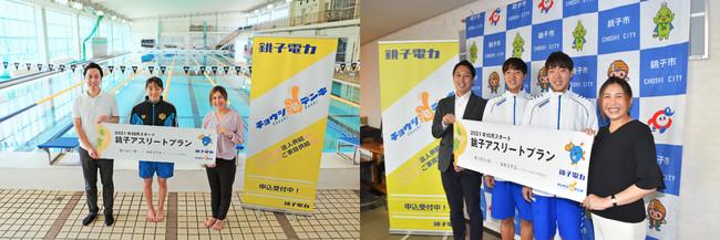 銚子電力×オリンピック元日本代表 加藤友里恵による アスリートを応援できる電気プラン『銚子アスリートプラン』がスタート!!