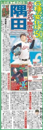 西日本工大・隅田を特集した10月6日付スポーツ報知