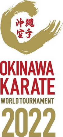 【沖縄空手世界大会】開催!大会参加者を大募集中!