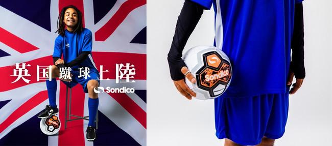 イギリス発のサッカーブランド『Sondico(ソンディコ)』が日本に本格上陸!