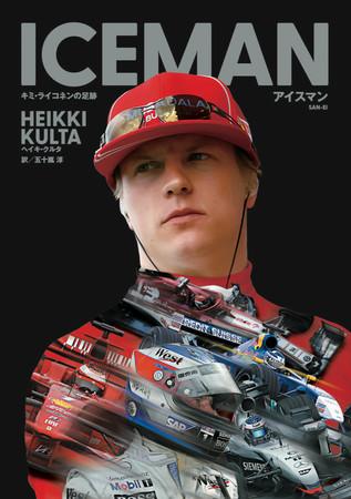 「これが最後だ」ついに引退を発表、世界で愛される最年長F1ドライバー、キミ・ライコネンのキャリアを網羅した『アイスマン』発売