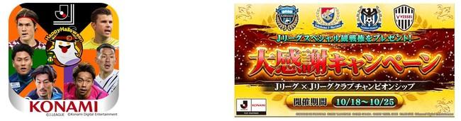 Jリーグ公式のモバイルゲーム『Jクラ』大感謝キャンペーン開催!